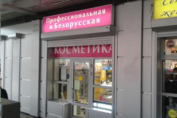 Океандра отзывы интернет магазин белорусской косметики