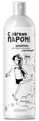 С ЛЕГКИМ ПАРОМ Шампунь д/всех типов волос укрепляющий 400г/К15