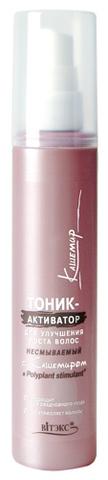 Vitex Кашемир Тоник-активатор для улучшения роста волос с кашемиром Poliplant Stimulant 100 мл