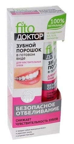 Зубной порошок в готовом виде для чувствительных (туба) 45 мл.