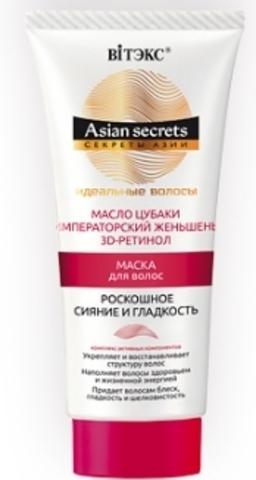 Секреты Азии Идеальные волосы Маска д/волос Роск.сияние и гладкость 200мл/К15