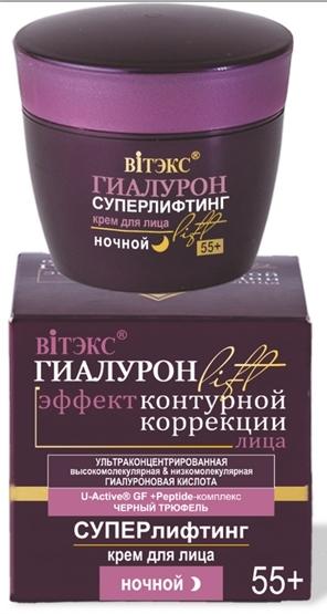 ГИАЛУРОН LIFT Суперлифтинг Крем для лица ночной 55+ 45мл/12