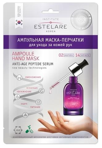Ампульная маска перчатки для ухода за кожей рук 22 г.