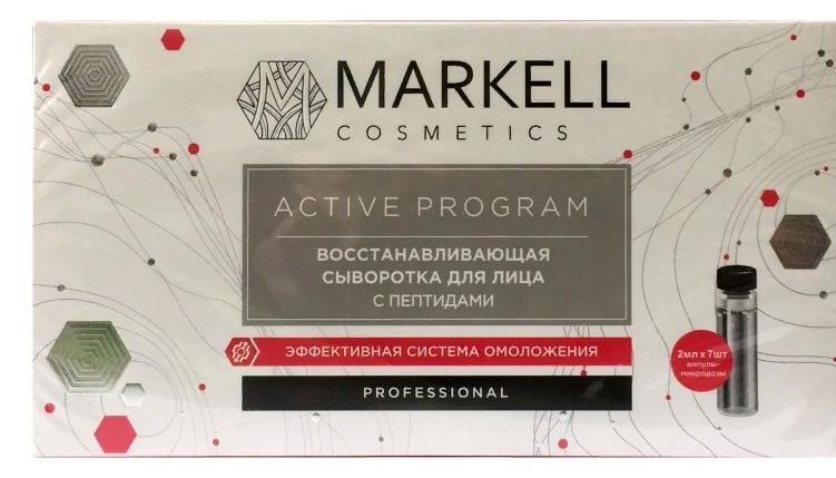 Professional Сыворотка для лица восстанавливающая с пептидами (7х2мл)